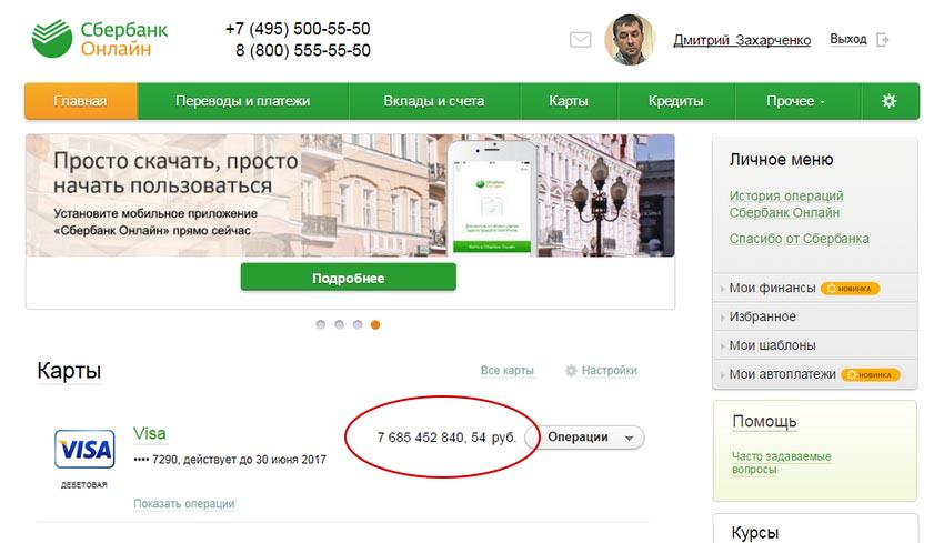 захарченко выиграл 8 миллиардов в казино
